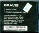 Bravis (CLAMP) 1100mAh Li-ion (усиленная)