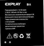 Explay (Bit) 1600mAh Li-ion (усиленная)