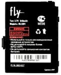 Fly B600 (BL3201) 1300mAh Li-ion (усиленная)